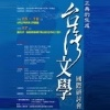"""International Conference on """"Formation of Canon : Taiwan Literature"""""""