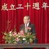 Reception to Celebrate the Foundation's Twentieth Anniversary