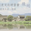 Second Cross-Strait History and Culture Camp -- Huizhou Culture