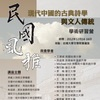 First Literature Camp: Ancient Poetics and Literati Traditions in Contemporary China