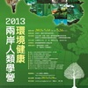 """2013 First Camp in """"Cross-Strait Anthropology"""""""