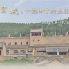 Third Cross-Strait History and Culture Camp