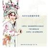 First Peking Opera Young Artists Camp