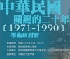 """Conference on """"Twenty Key Years in the History of the Republic of China, 1971-1990"""""""