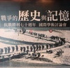 International Conference on the War of Resistance against Japan