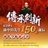 International Conference to Mark the 150th Anniversary of the Birth of Sun Yat-sen
