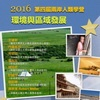 """Fourth Camp in """"Cross-Strait Anthropology"""""""