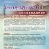 Fifth Cross-Strait Social Sciences Camp