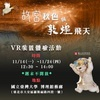 Presentation of Digital Artworks from the National Palace Museum and Dunhuang