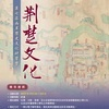 Seventh Cross-Strait History and Culture Camp  :  Jing Chu Wen Hua