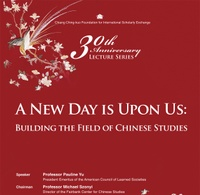 Lecture Series to Celebrate the Foundation's Thirtieth Anniversary, American Region (Harvard University)