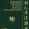 Le Grand Ricci