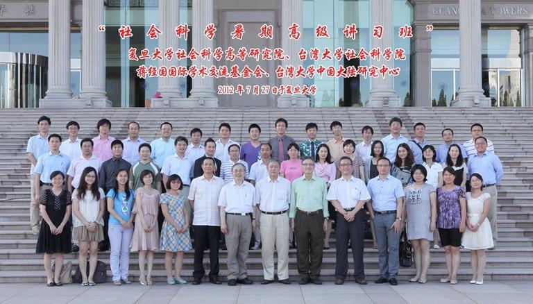 2012第一屆兩岸社會科學研習營:「社會科學視野下的當代中國問題研究」