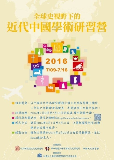 全球史視野下的近代中國學術研習營