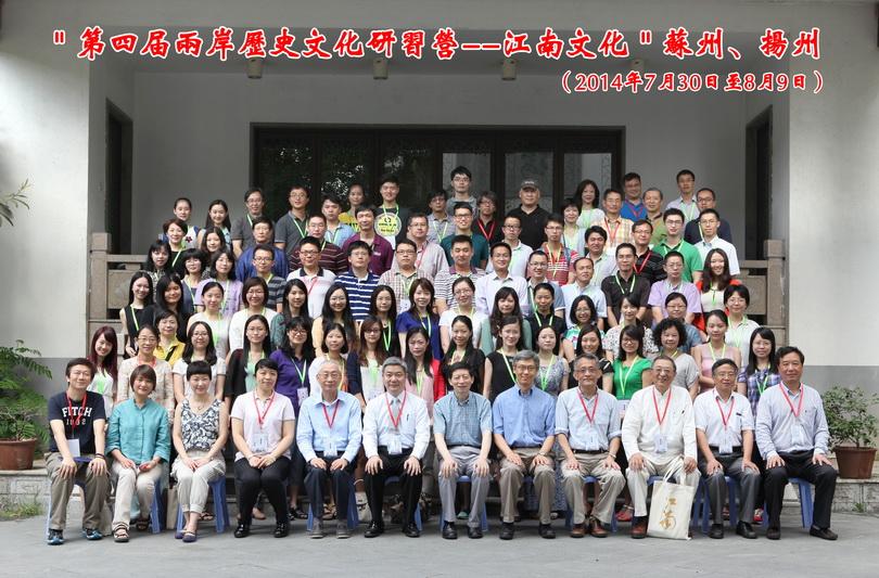 2014第四屆兩岸歷史文化研習營:「江南文化」