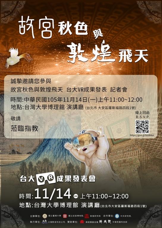 20161114-24故宮秋色與敦煌飛天-台大VR成果發表