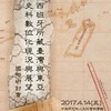 Voices from the Past: A Discovery of How Taiwanese Spoke Southern Min over 400 Years Ago
