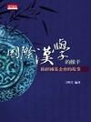 國際漢學的推手 - 蔣經國基金會的故事