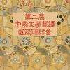 第二屆中國文學翻譯國際研討會
