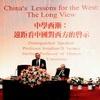 史景遷教授演講「中學西漸:遠距看中國對西方的啟示」