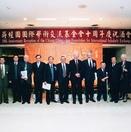 基金會成立十周年慶祝酒會