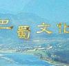 第一屆兩岸歷史文化研習營:「巴蜀文化」