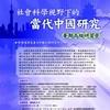 第一屆兩岸社會科學研習營:「社會科學視野下的當代中國問題研究」