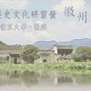 第二屆兩岸歷史文化研習營:「徽州」