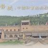 第三屆兩岸歷史文化研習營:「晉城:中國的長程歷史」
