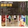2014第二屆兩岸人類學研習營:「健康環境」