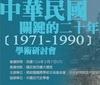 「中華民國關鍵的二十年,1971-1990」學術研討會