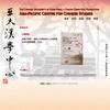香港中文大學-蔣經國基金會亞太漢學中心成立典禮