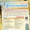 第六屆兩岸社會科學研習營:「當代社會治理的新進展」