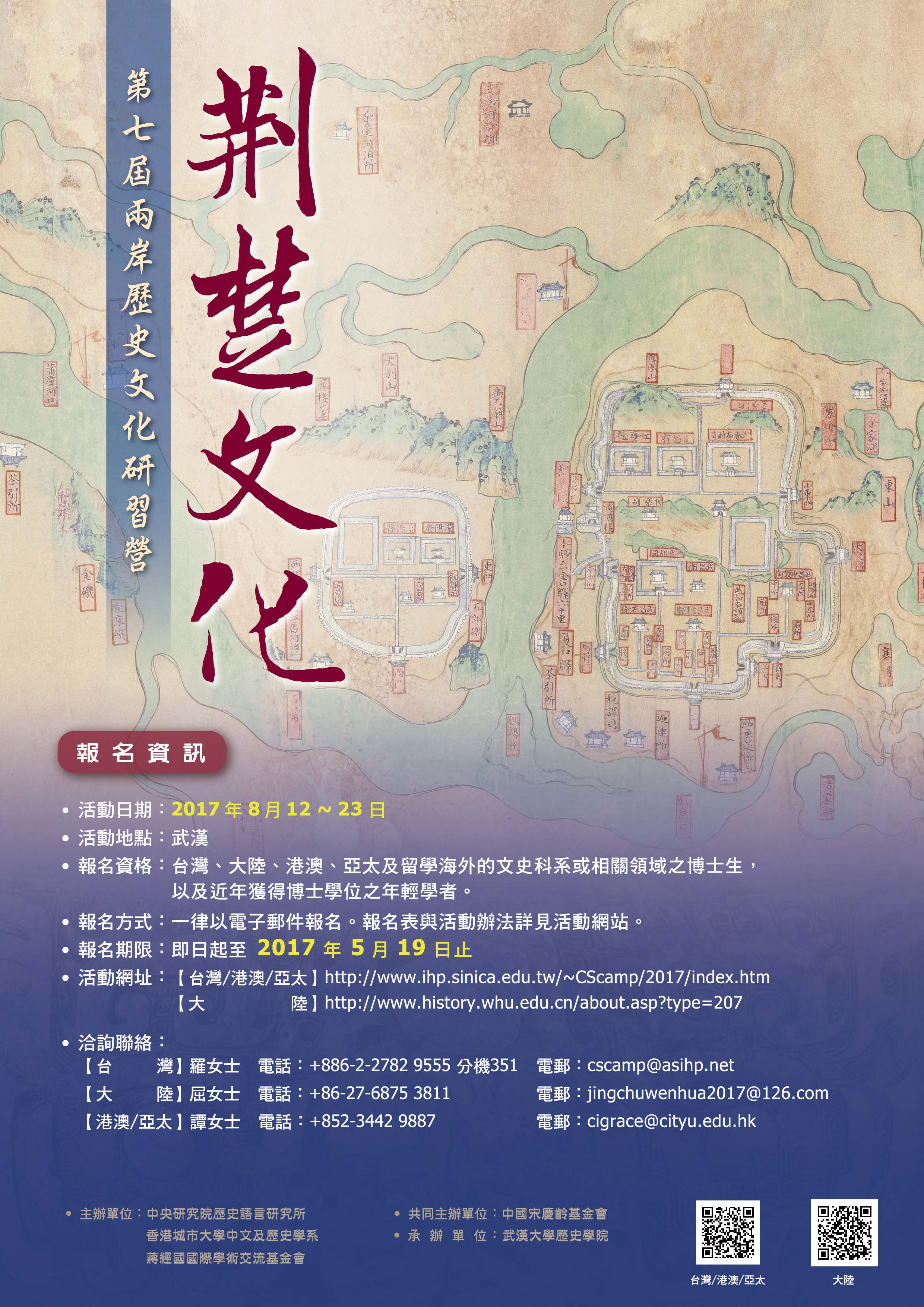 20170706第七屆兩岸歷史文化研習營 :「荊楚文化」