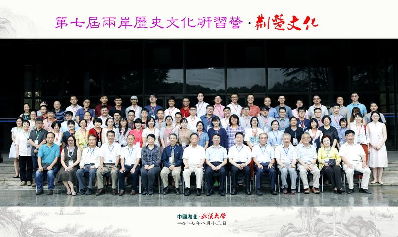 20170812第七屆兩岸歷史文化研習營 :「荊楚文化」