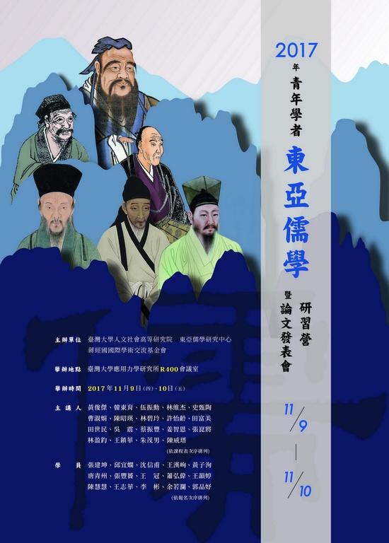 20171109第八屆青年學者「東亞儒學」研習營海報