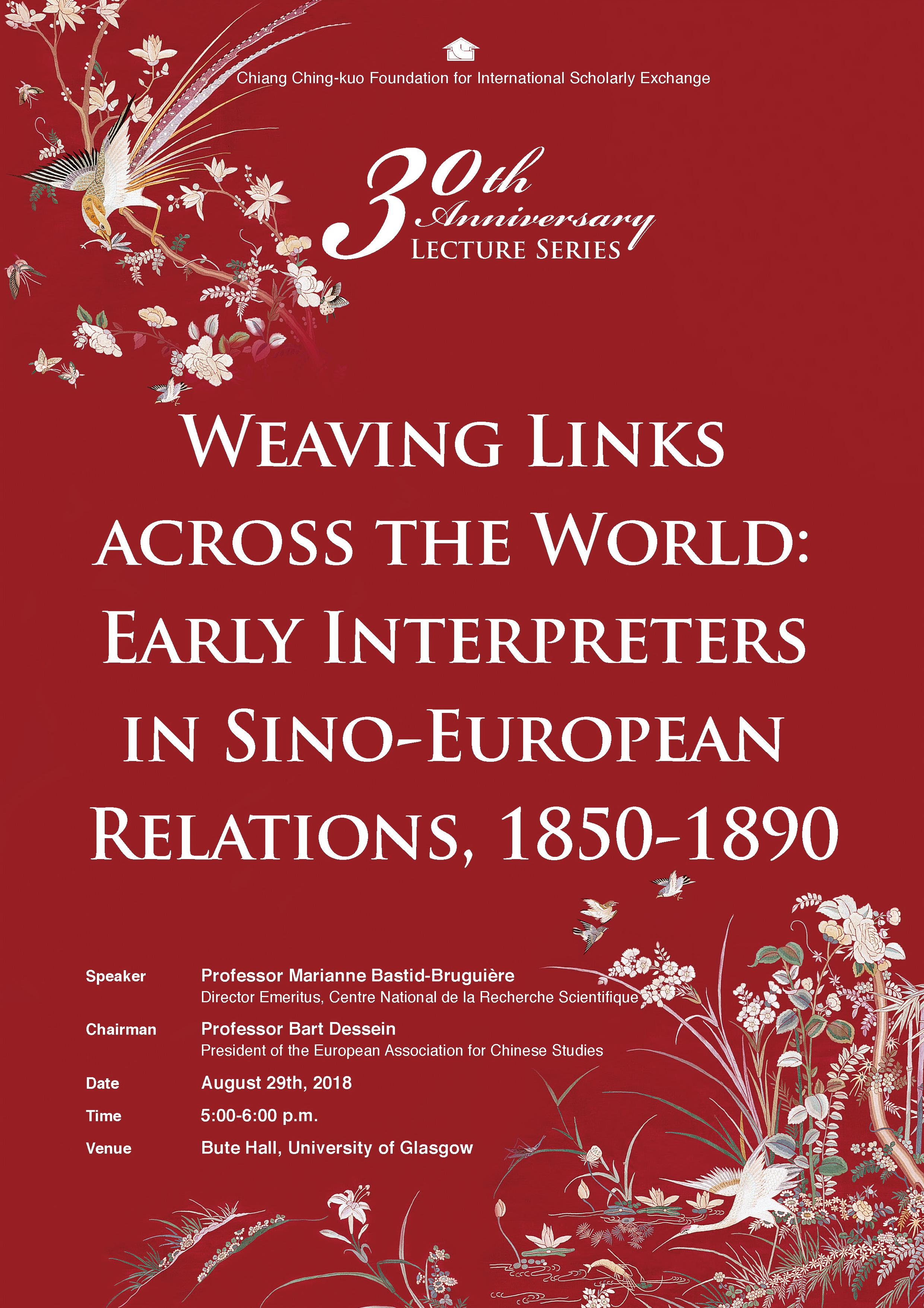 20180801基金會成立三十周年系列講座海報:歐洲地區(格拉斯哥大學)