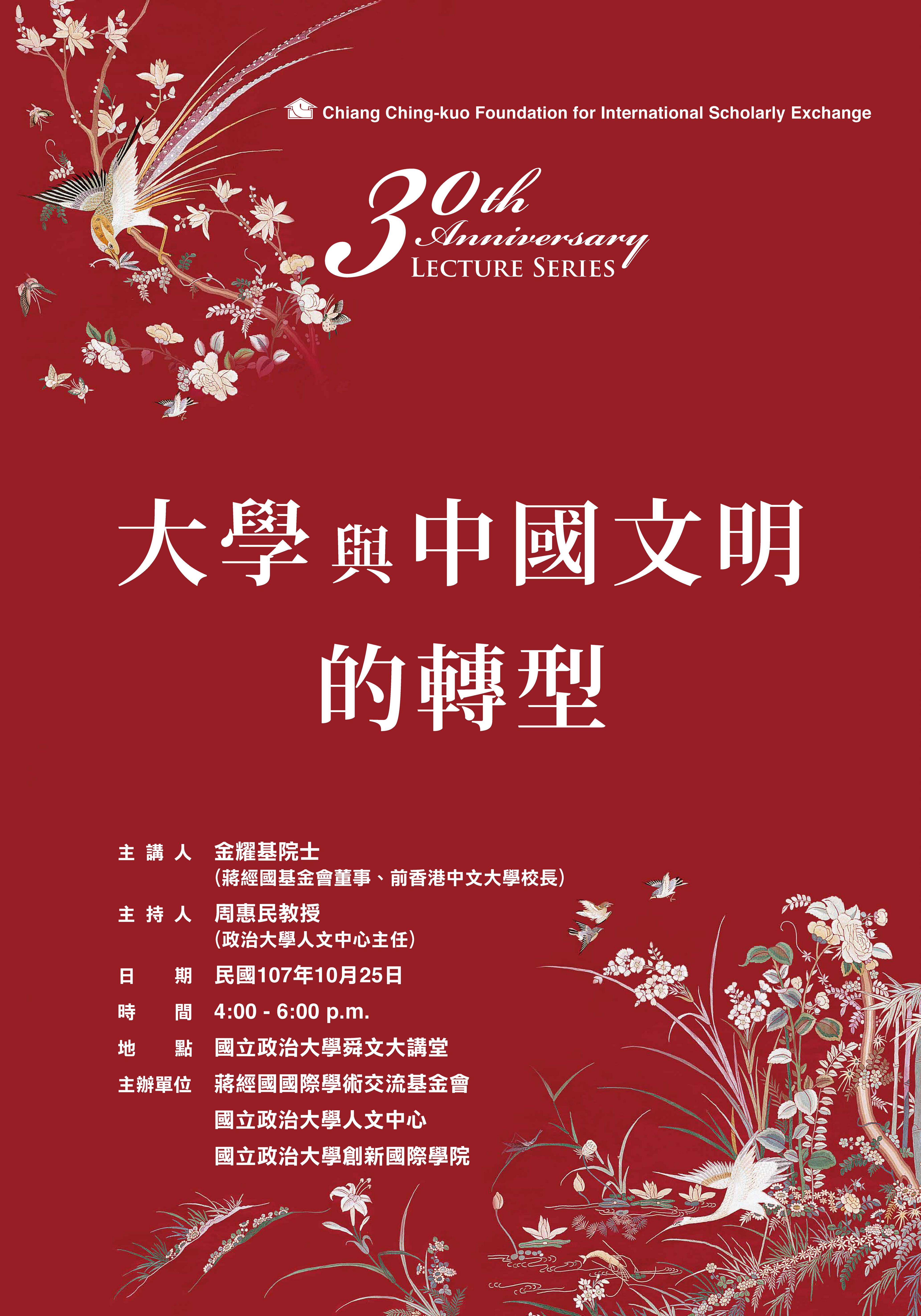 20181025基金會成立三十周年系列講座:國內地區(政治大學)海報