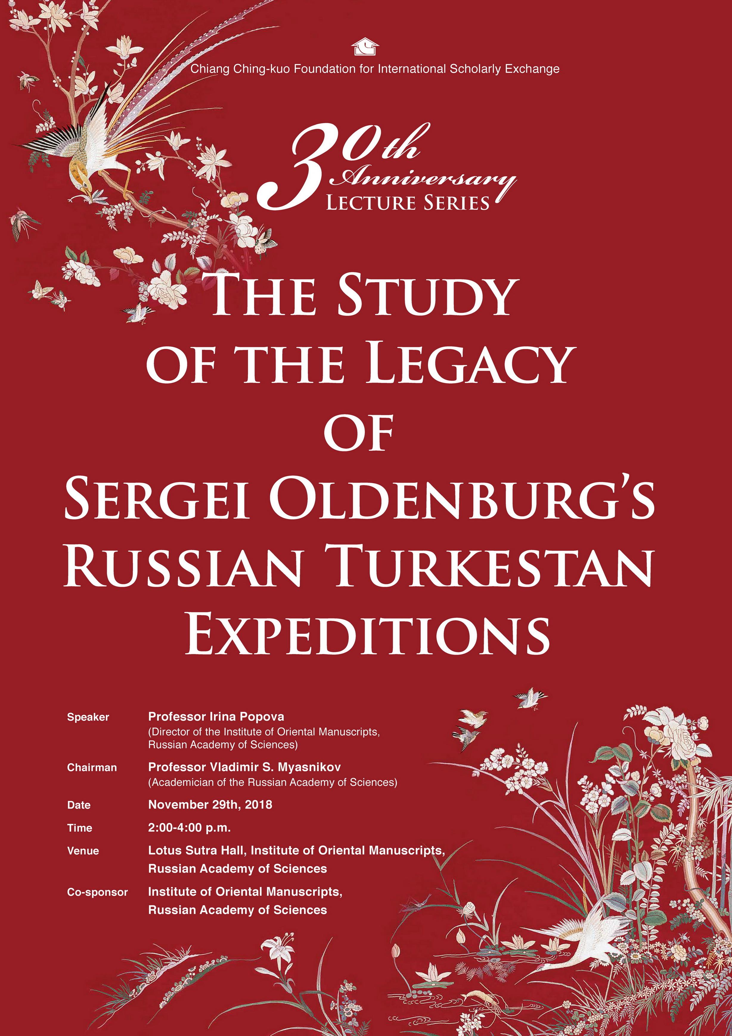 20181129基金會成立三十周年系列講座:歐洲地區(俄羅斯科學院)海報