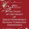 基金會成立三十周年系列講座:歐洲地區(俄羅斯科學院)