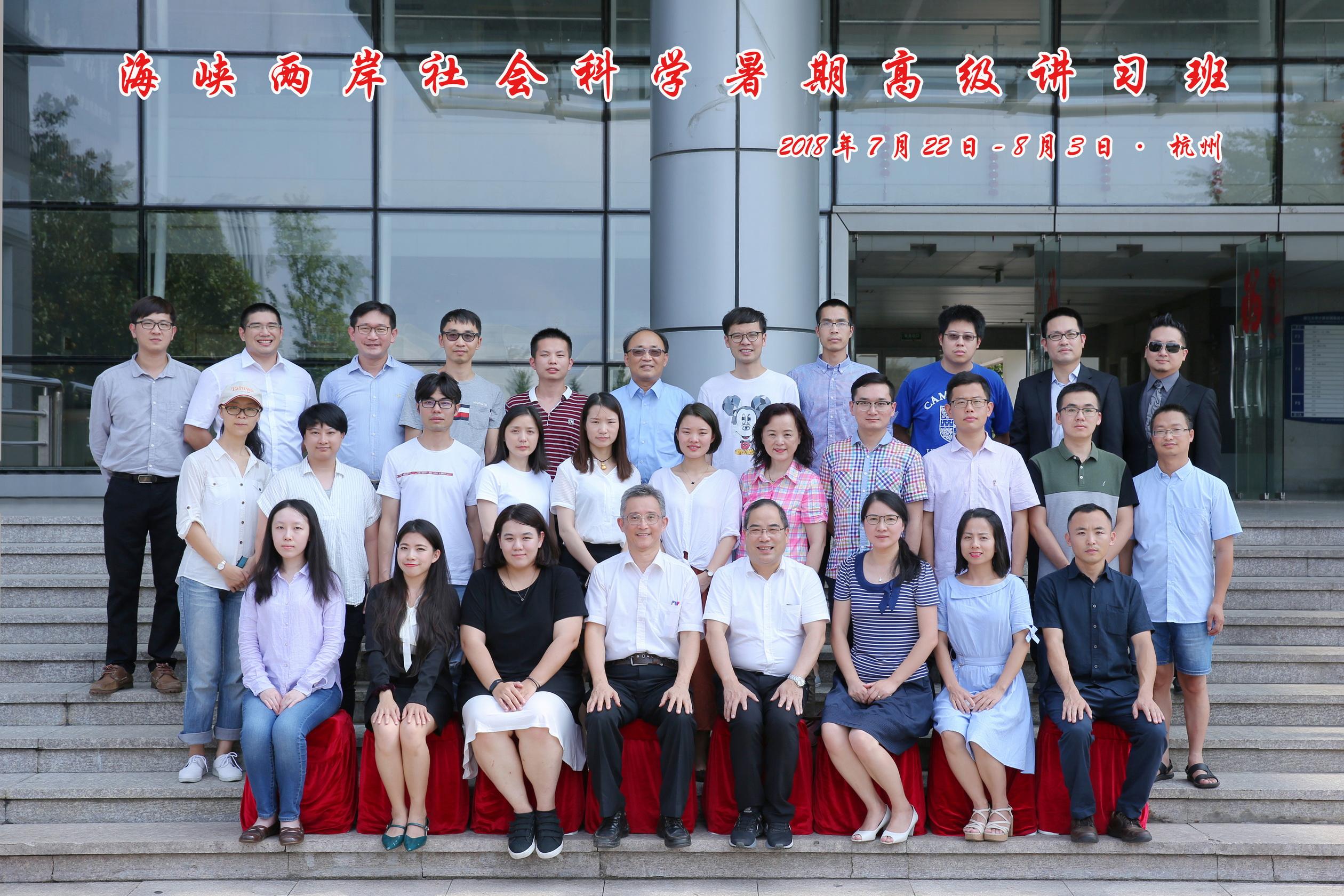第七屆兩岸社會科學研習營:「治理的中國模式:國際比較」合照