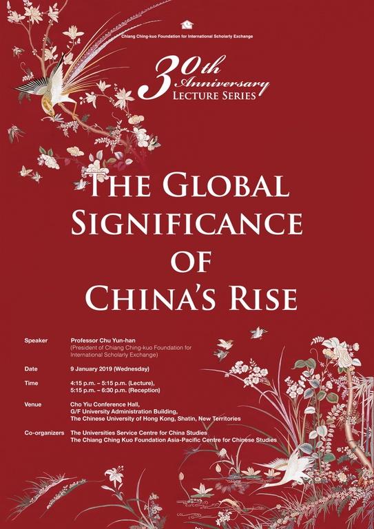 基金會成立三十周年系列講座:亞太地區(香港中文大學)
