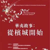 基金會成立三十周年系列講座:亞太地區(馬來西亞  檳城)