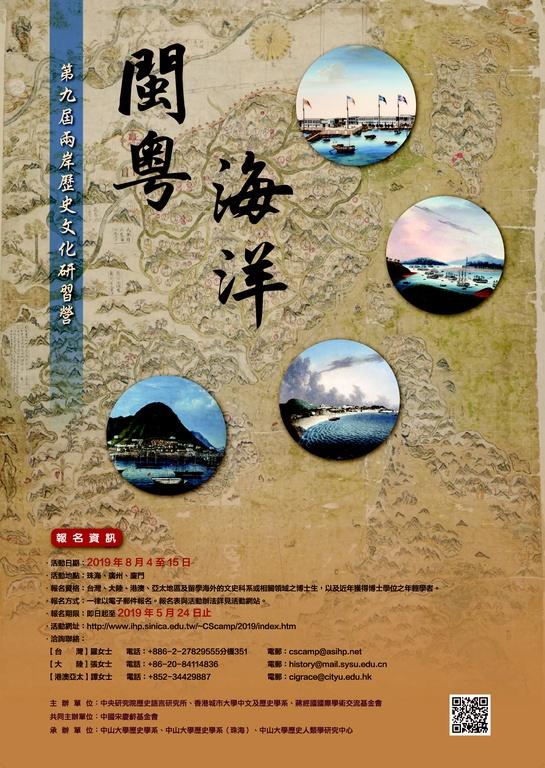 第八屆兩岸歷史文化研習營 :「閩粵、海洋」