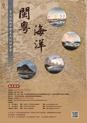 第九屆兩岸歷史文化研習營 :「閩粵、海洋」s