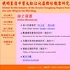 十八世紀松江府棉紡業之GIS與經濟史研究