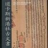 平埔族古文書出版計畫