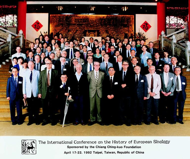 1992歐洲漢學史國際研討會