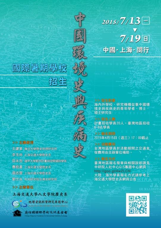 中國環境史與疾病史國際暑期營