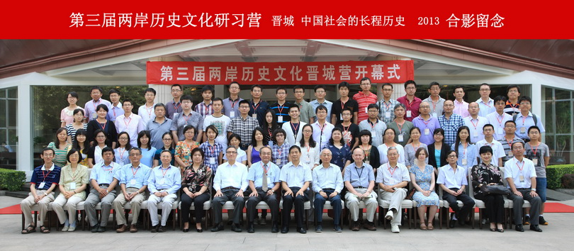 2013第三屆兩岸歷史文化研習營-「晉城:中國的長程歷史」